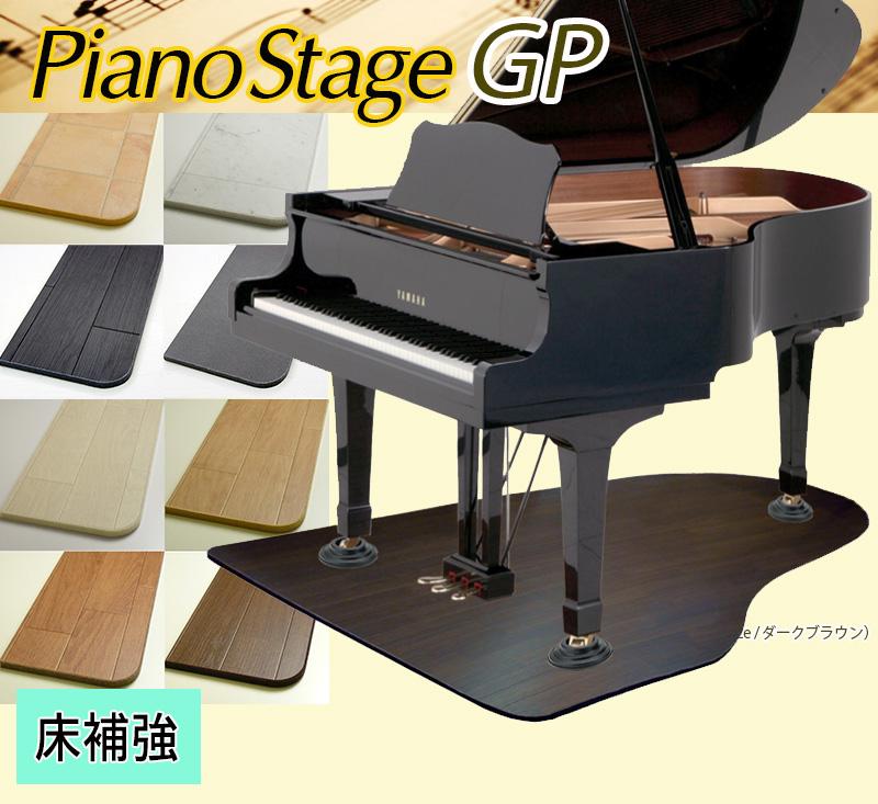 """かわいいグランドピアノ型で大好評! 【its】スタイリッシュなデザイン!8色&3サイズが選べるピアノアンダーパネル """"ピアノステージGP""""【ノーマル仕様(安定設置)】"""