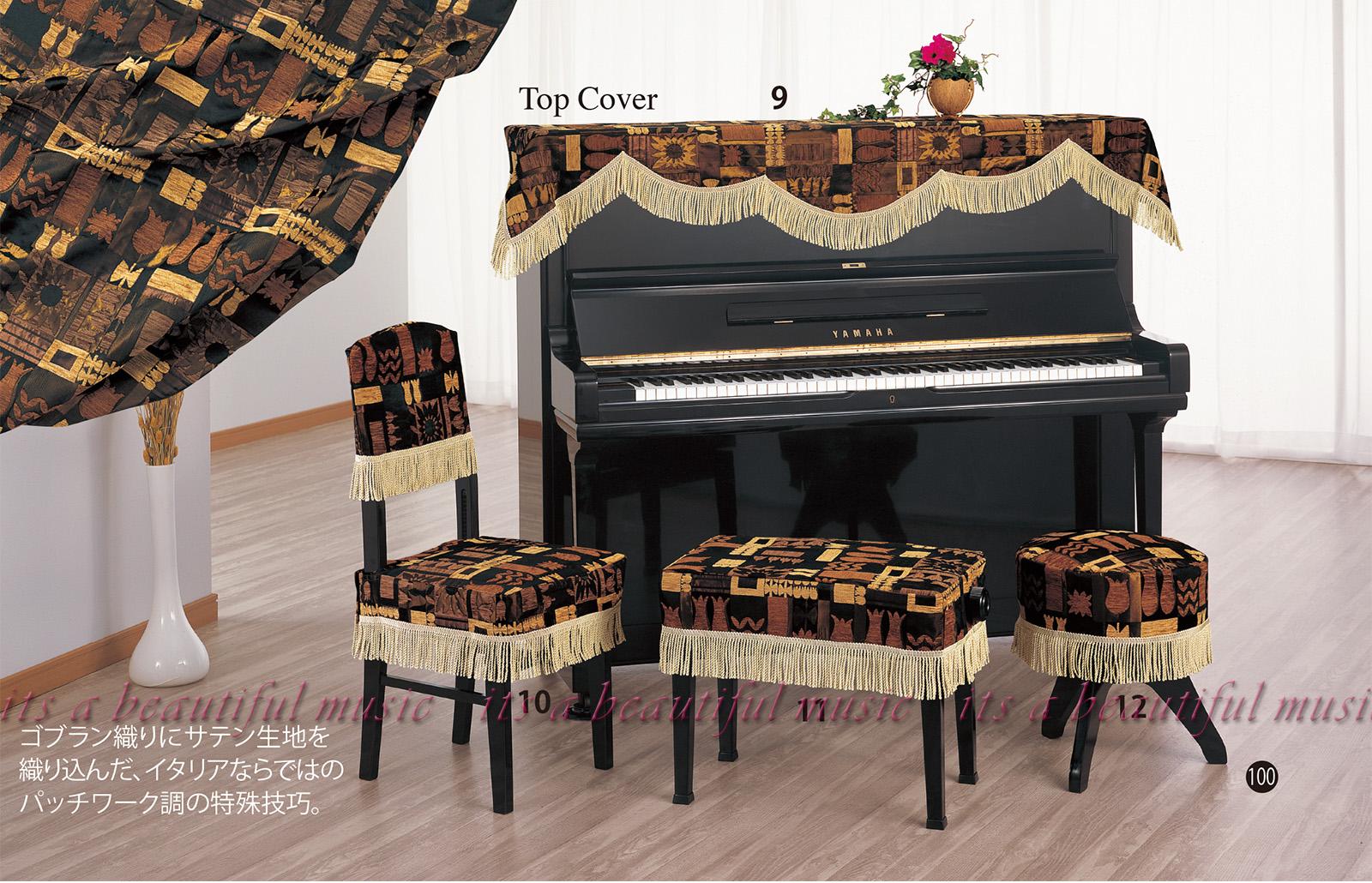 【its】アップライトピアノカバー(トップカバー)アルプスTG-100「イタリア製素材を使った多模様柄」【フリーサイズ】(アルプスG100シリーズ)
