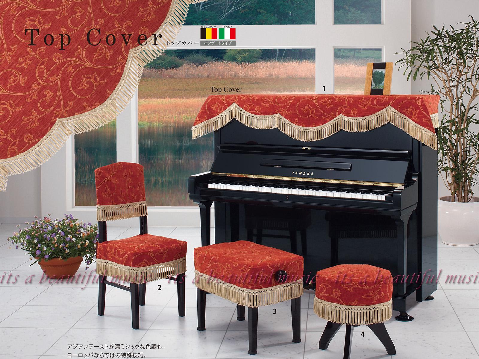【its】アップライトピアノカバー(トップカバー)アルプスTG-130「ベルギー製ゴブランを使ったリーフ柄」【フリーサイズ】(アルプスG130シリーズ)