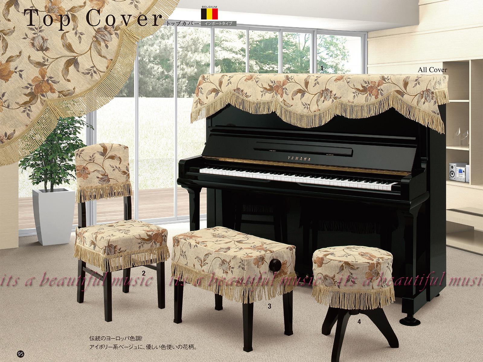 【its】アップライトピアノカバー(トップカバー)アルプスTG-150「ベルギー製素材を使った花柄」【フリーサイズ】(アルプスG150シリーズ)