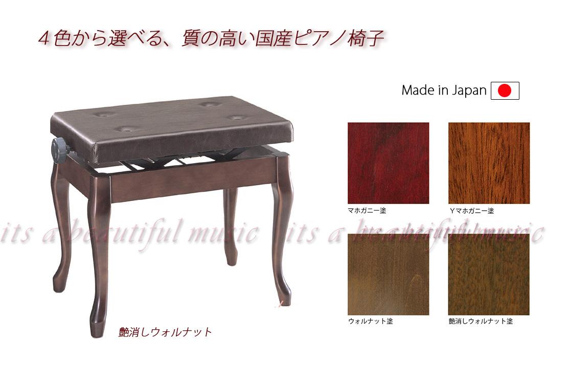 【its】マホガニー&ウォルナット 選べる4色!優雅なネコ脚チッペンデール仕様。好評の標準サイズ国産ピアノ椅子 甲南KONAN AW55-C(AW55C)