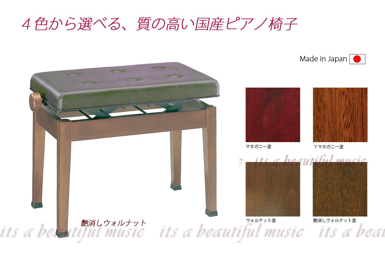 【its】マホガニー&ウォルナット 木目4色から選べるW60cmワイド座面の日本製ピアノ椅子・甲南Konan V60-S(V60S)