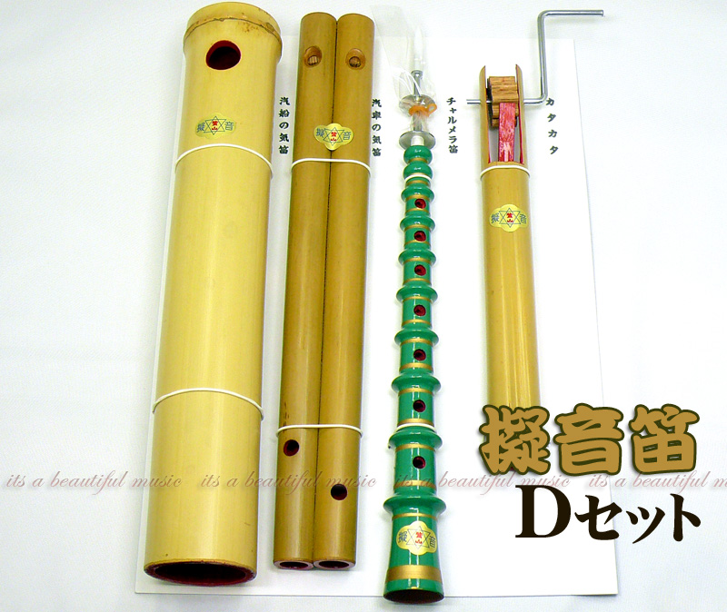 【its】演劇、歌舞伎、合奏、おゆうぎの効果音に!「擬音笛Dセット(4点)」