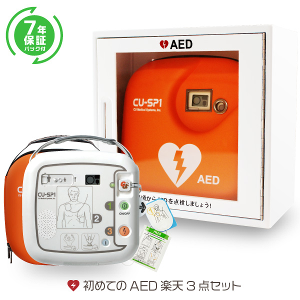 AED 自動体外式除細動器【初めてのAED3点セット】AED CU-SP1 AED(CUメディカル社) AED収納ボックス+【7年保証パック】【キャッシュレス5%還元対象】【AED 60日間返金保証】当店で一番売れています!