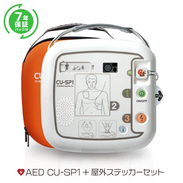 AED 自動体外式除細動器【キャッシュレス5%還元対象】AED CU-SP1 CUメディカル社 【AED+キャリングケース+7年保証パック+ステッカーセット】【AED 60日間返金保証】