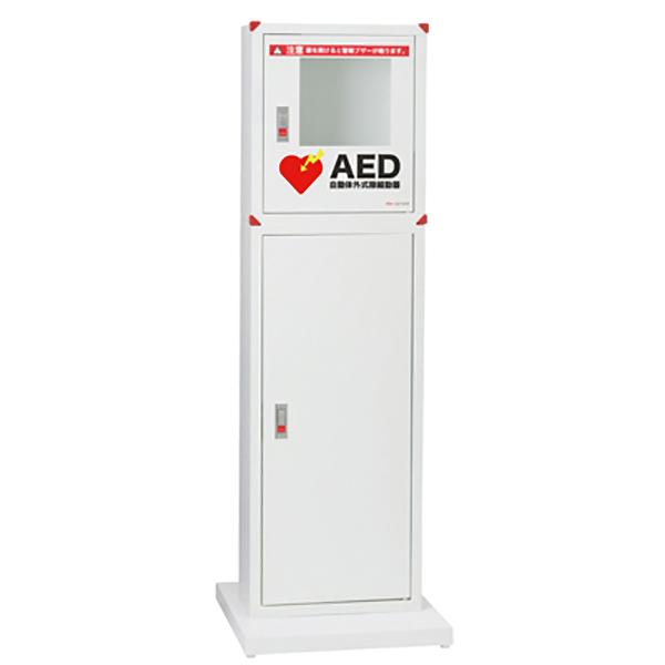 AED 自動体外式除細動器 収納ケース AED収納ボックス スタンド型 三和製作所(sanwa) 【法人様限定販売】