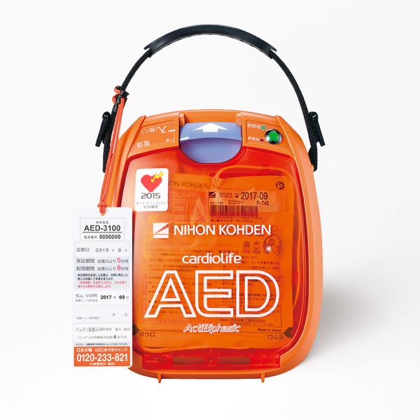 【1万オフクーポン、10月出荷台数限定】自動体外式除細動器AED-3100 日本光電 カルジオライフ AED-3100 【高度管理医療機器】