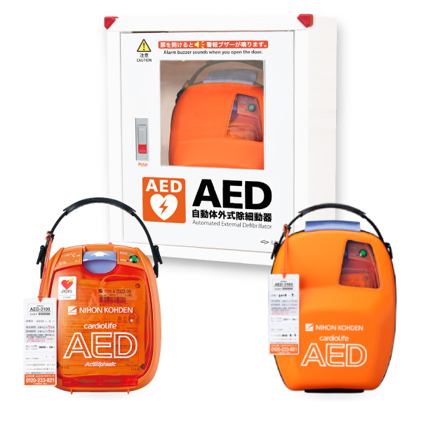 AED 自動体外式除細動器 AED-3100 【P5倍+10000円クーポン5月出荷台数限定】 日本光電AED +AED収納ボックス2点セット【AEDを価格と実績のAED専門店クオリティー】【キャッシュレス5%還元】【AED 60日間返金保証】