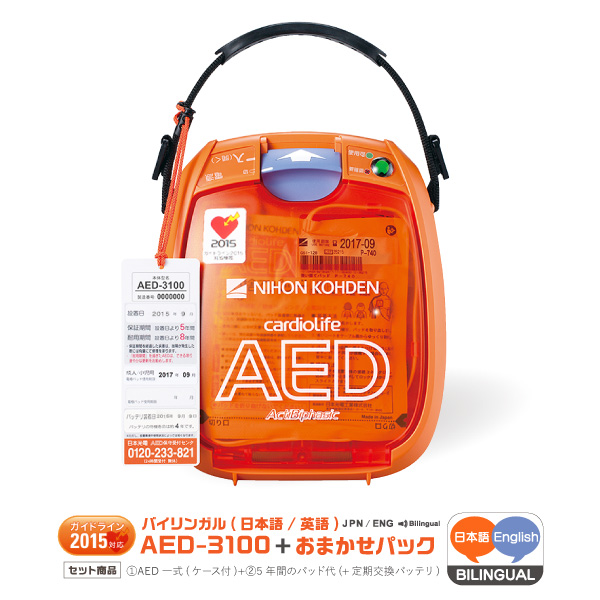 【AED 3100 日英バイリンガル仕様 限定価格】日本光電 AED-3100 自動体外式除細動器【おまかせパック(5年間のパッド代+定期交換バッテリ代)】2点セット【AED 60日間返金保証】