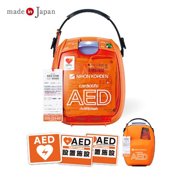 AED 自動体外式除細動器【AED導入台数10000台突破】日本光電 AED-3100 +【屋外ステッカー】2点セット【訪問セットアップ付】【価格と実績のAED専門店】【日本製】【キャッシュレス5%還元対象】【AED 60日間返金保証】
