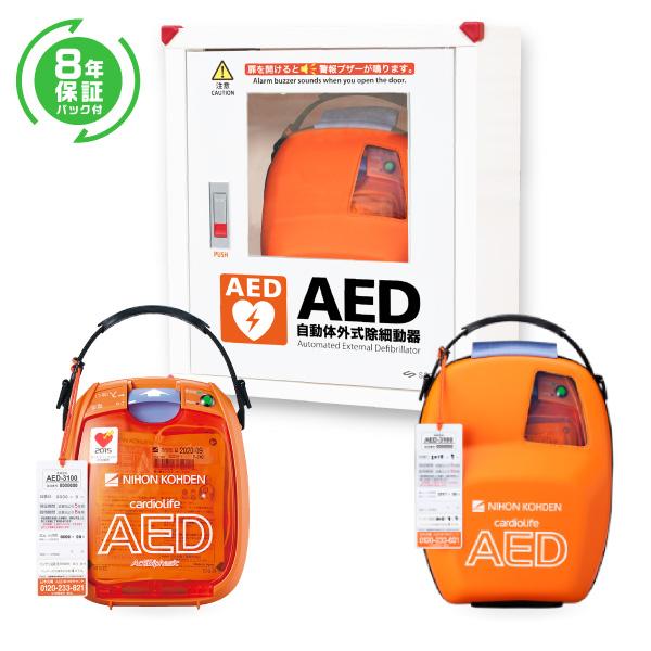 AED 自動体外式除細動器【ポイント4倍2/28、14:59迄+10000円オフクーポン】【キャッシュレス5%還元対象】 日本光電  AED-3100 一式+【8年保証パック】+AED収納ボックス 3点セット【日本製】【AED 60日間返金保証】