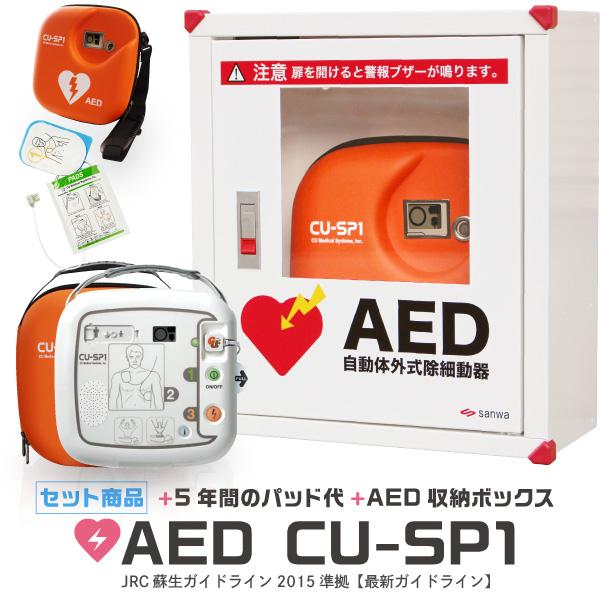 【クーポン利用で10000円OFF・先着30組様限定】AED 自動体外式除細動器 CU-SP1(シーユーSP1) CUメディカル社 キャリングケース付  5年間の電極パッド代 三和製作所(sanwa) AED収納ボックス 3点セット 【AED 60日間返金保証】
