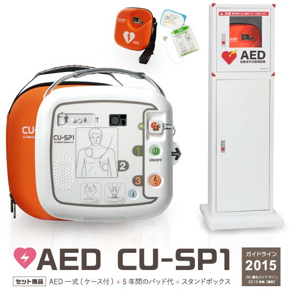 【お買い物マラソン通常P5倍、1/16、01:59迄】AED 自動体外式除細動器 CU-SP1 CUメディカル社 キャリングケース付  5年間の電極パッド代 三和製作所(sanwa) AED収納ボックス スタンド付 3点セット【AED 60日間返金保証】