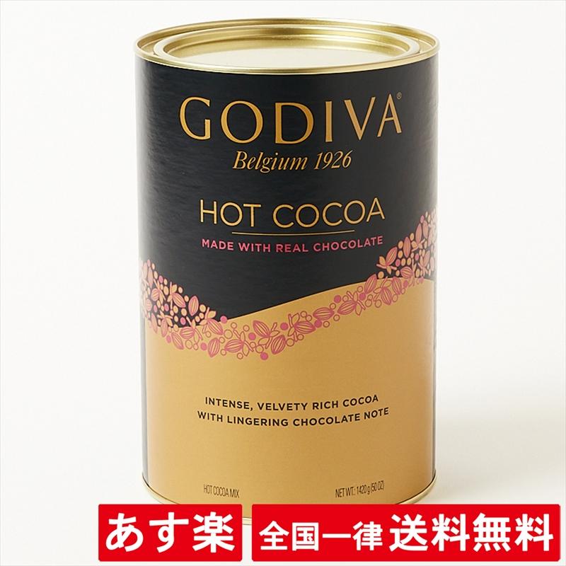 チョコレート バレンタイン ギフト 宅送 コストコ costco ゴディバ ホットココア 1.42kg cocoa hot 送料無料 業務用 godiva 大容量 あす楽 市場