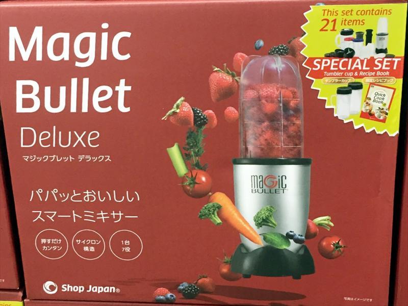 【送料無料】マジックブレッド ブレンダー デラックス MAGIC BULLET DELUXE 限定レシピブック 付