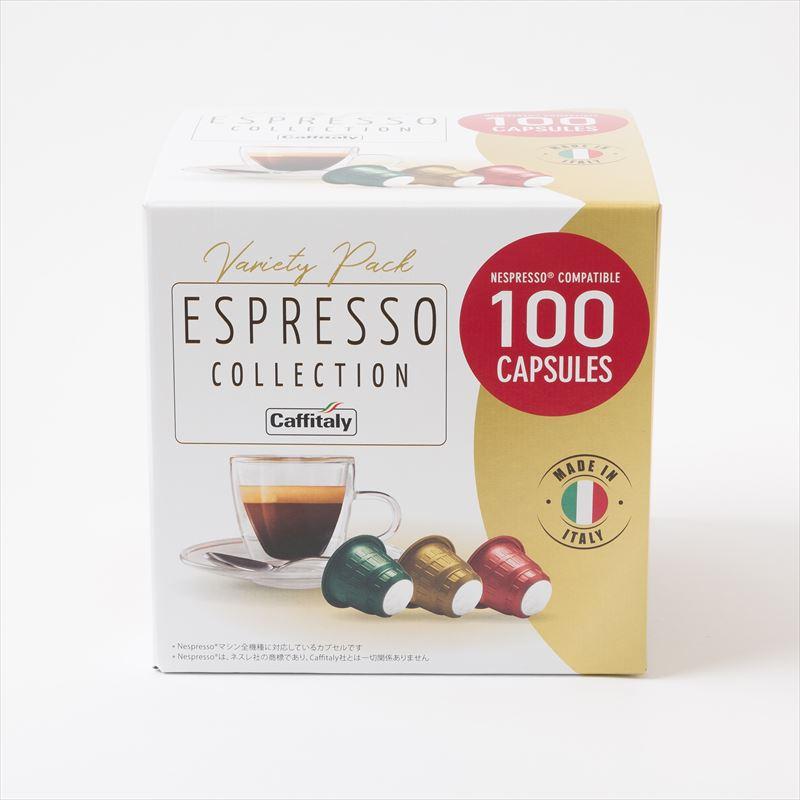 【カフィタリーコーヒー】Caffitaly コーヒーカプセル 100個入【SOAVE】40個【VIVACE】30個 【DECISO】30個 セット 大容量 業務用 ネスプレッソ対応【賞味期限2020年12月】