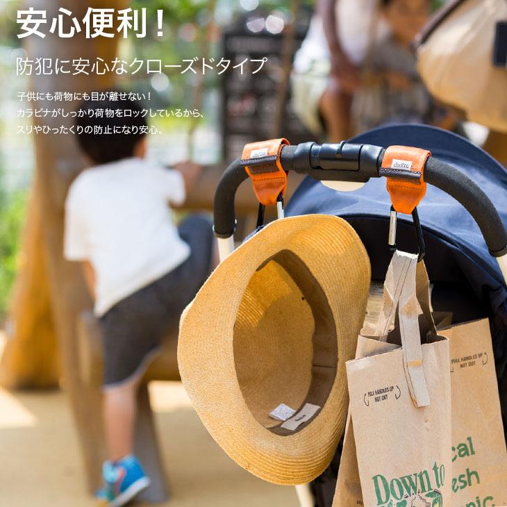 ベビーカーフックベビーカーフックカラビナダブルおしゃれダディッコ日本製クリップ送料無料防犯