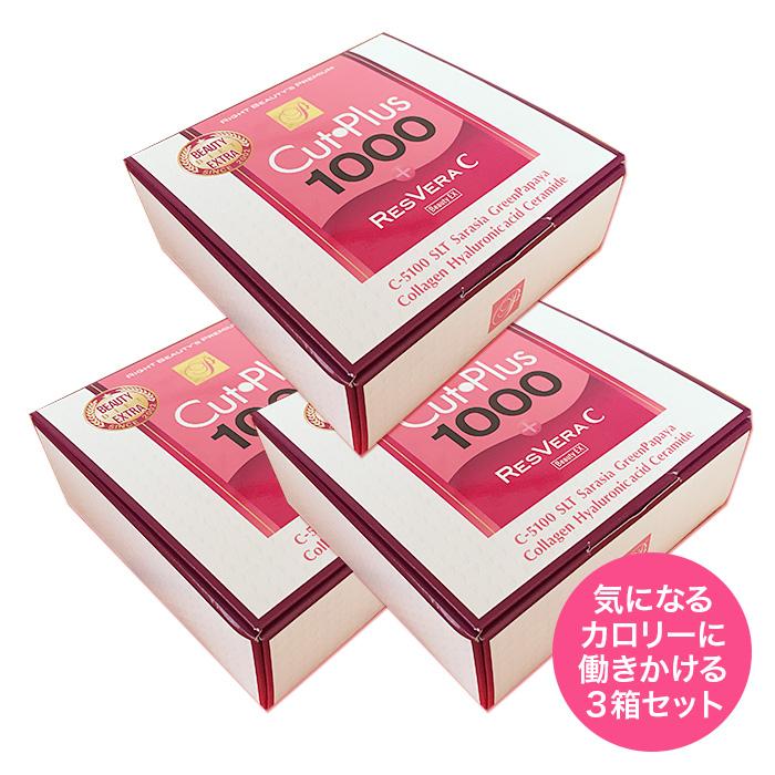 ダイエットサプリメント カットプラス 1000 レスベラC 30包 3箱セット