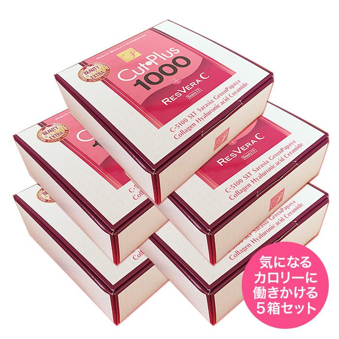 ダイエットサプリメント カットプラス 1000 レスベラC 30包 cutplus 5箱セット