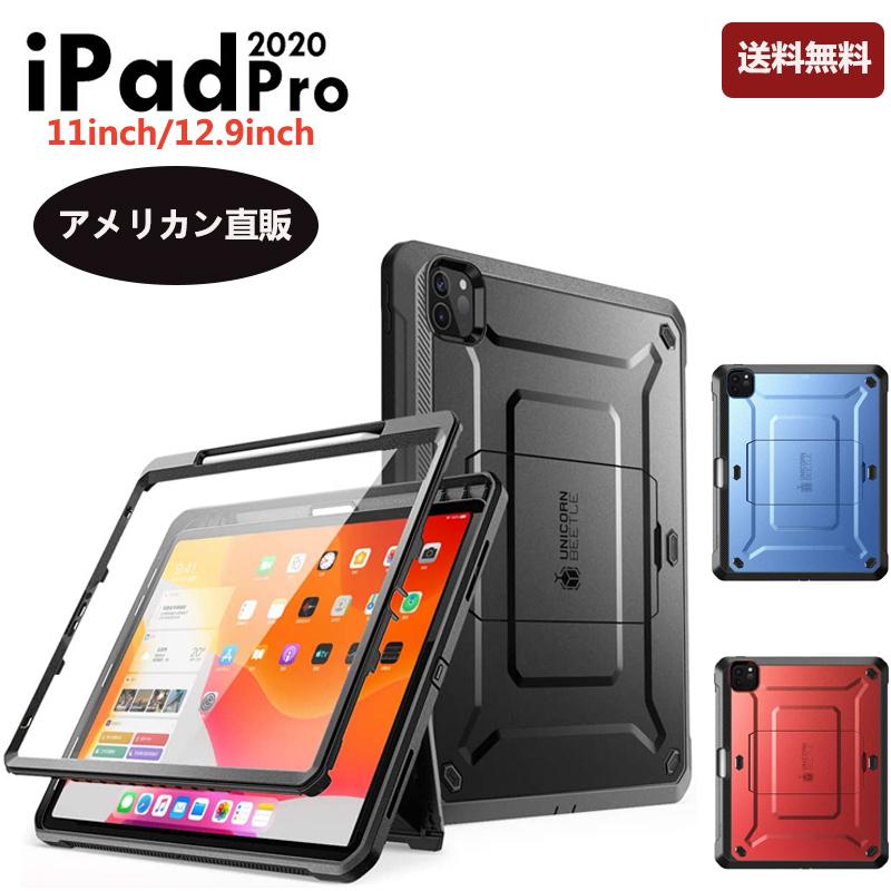 iPadPro 11.0 価格 12.9 卓越 ケース 2020 SUPCASE New アイパッド 11インチケース ペアリングとワイヤレス充電機能対応 フロントフィルム付属 Pencil Apple スタンド式 耐衝撃 黒 第2世代