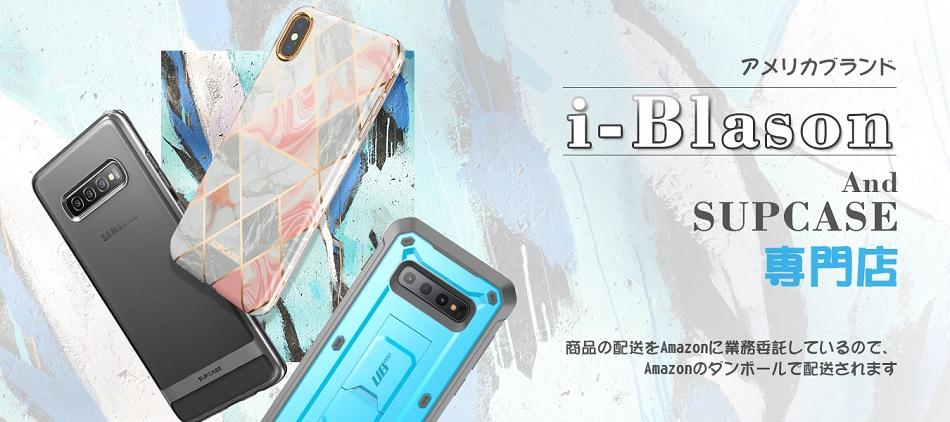 i-Blason:i-BLASONはスマホやタブレットを守れるケースを中心に販売しています。
