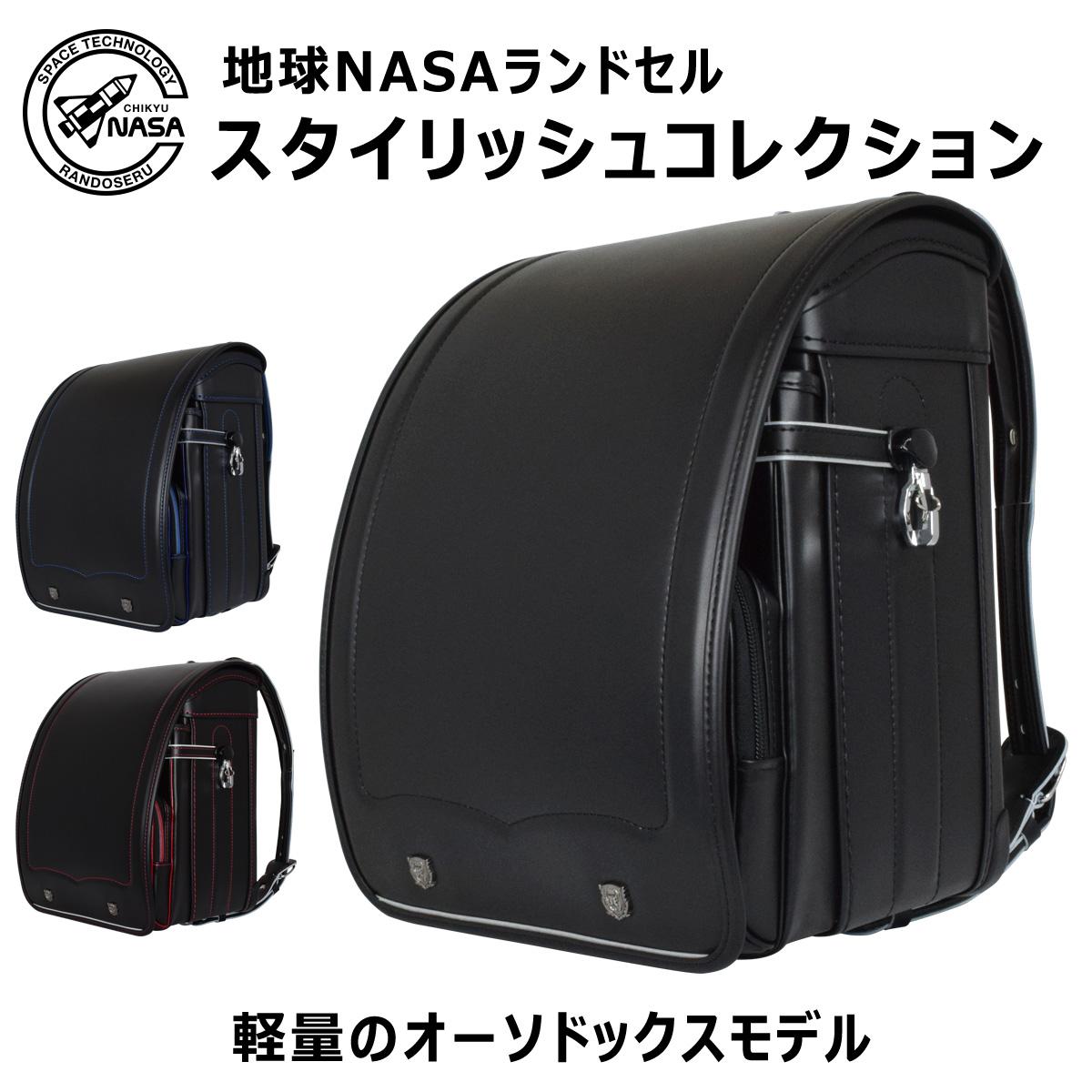 地球NASAランドセル stylish collection(スタイリッシュコレクション)【池田地球】【軽量】【男の子】【ご入学】【おしゃれ】【地球NASA】