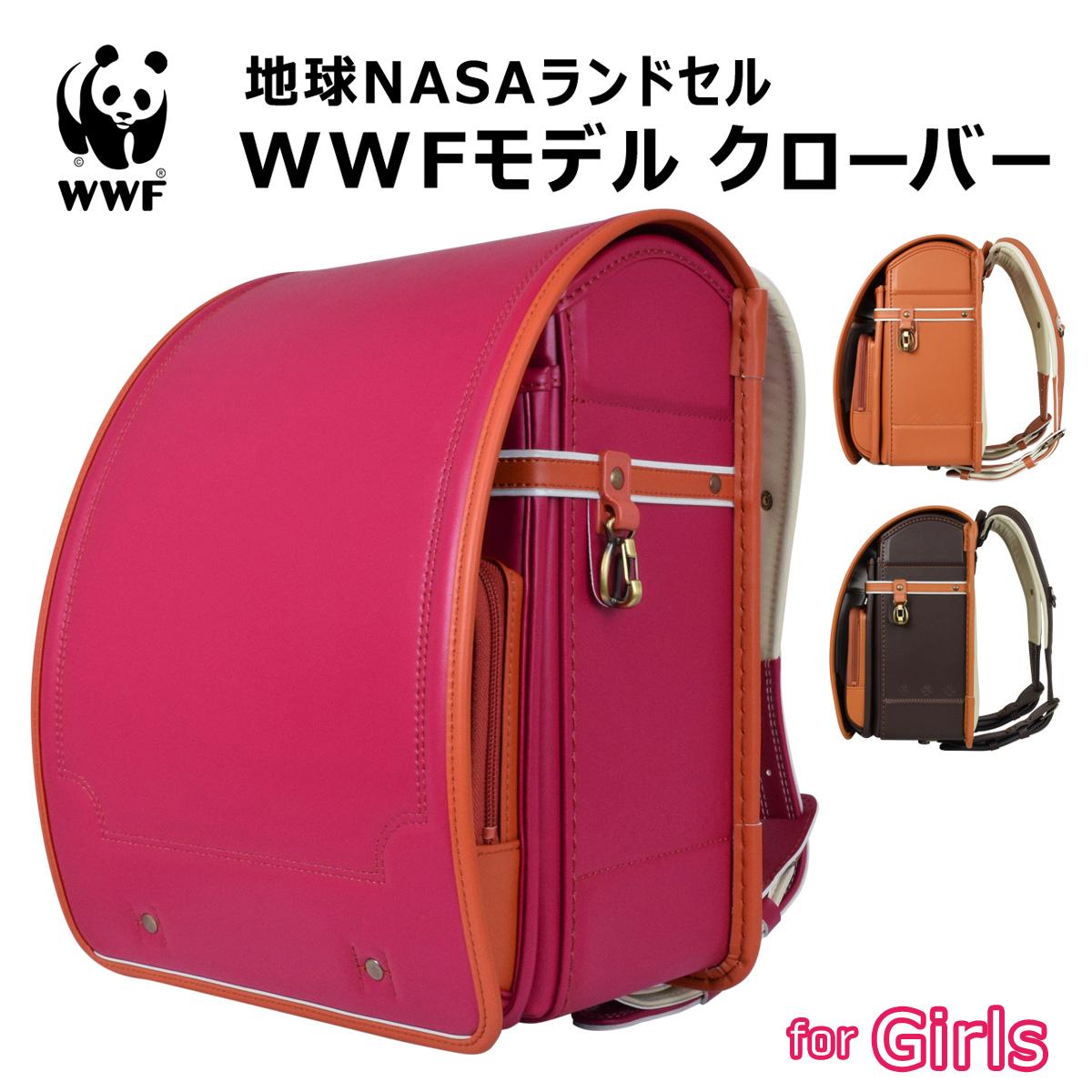地球NASA ランドセル WWF モデル clover(クローバー) wwf-n03 【池田地球】【女の子】【WWF】【女児】【ご入学】【おしゃれ】
