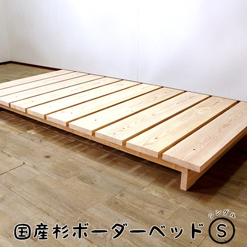国産杉のボーダー(すのこ)ベッド