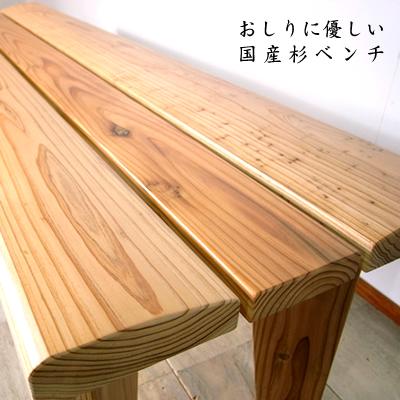 お尻にやさしいベンチ 無垢 木製 ウッドベンチ 長椅子 玄関イス 国産 ダイニング 2人掛け 3人掛け 140cm 120cm 130cm 150cm ナチュラル 北欧 日本製 九州の杉でつくったベンチチェア