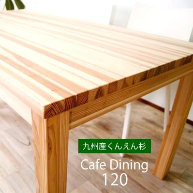 【国産/無垢】ダイニングテーブル パソコンデスク カフェテーブル 学習机 幅120cm 国産杉 天然木 木製 北欧 ナチュラル カントリー cafe ダイニングテーブル 120 日本製