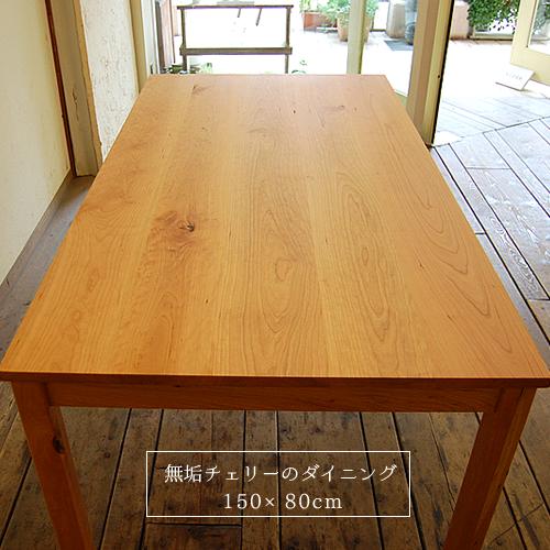 ダイニングテーブル チェリー無垢材 食卓テーブル パソコンデスク 書斎机 150cm 天然木 木製 国産 ナチュラル カントリー 北欧 chocolatierダイニングテーブル チェリー 150 日本製