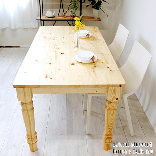 ダイニングテーブル デスク 無垢パイン材 カントリー 食卓 150cm ロクロ脚 ろくろ脚 ダイニングセット 天然木 木製 ナチュラル クラシック フェミニン 北欧 ファーマーズテーブル 日本製