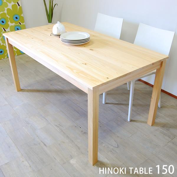 ダイニングテーブル 無垢 リビングテーブル カフェテーブル パソコン PCデスク 学習机 150cm ひのき ヒノキ 檜 桧 天然木 木製 ナチュラル カントリー 北欧 ヒノキのダイニングテーブル