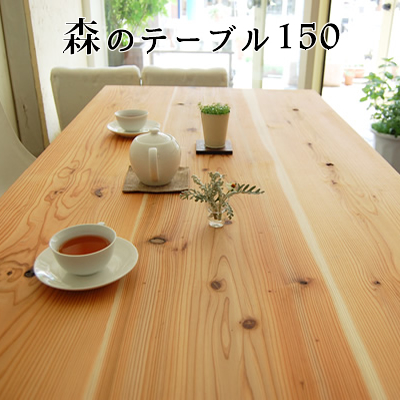 Japanese Cedar Dining Tables Solid Dining Table 150 Cm Dining Table 150  Desks Natural Wood Dining ...