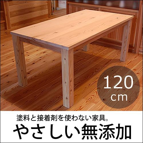 【国産】【無垢】ダイニングテーブル デスク 幅120cm ダイニングセット 国産杉 木製 天然木 無塗装 ナチュラル オーガニック 対シックハウス 日本製 完成品 無添加 sugiダイニングテーブル 120