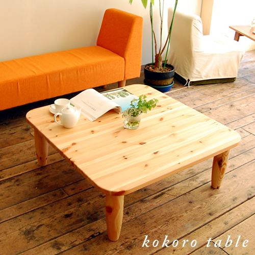 折りたたみローテーブル センターテーブル 国産 無垢 ちゃぶ台 座卓 おりたたみ 90cm 天然木 無垢 パイン材 国産 木製 北欧 ナチュラル kokoro センターテーブル 折りたたみ 日本製