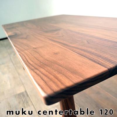 ローテーブル ソファテーブル センターテーブル ウォールナット ウォルナット 無垢 国産 天然木製 120cm 北欧 ナチュラル モダン SOLID BITTER センターテーブル 120 日本製