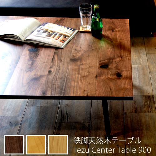 【国産/無垢材】ローテーブル アイアン脚 センターテーブル ソファーテーブル ウォールナット チェリー オーク ウォルナット 90cm 角型 正方形 木製 北欧 日本製 TEZUセンターテーブル 900