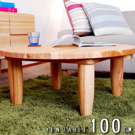 ローテーブル センターテーブル ちゃぶ台 円卓 座卓 丸型 100cm 無垢 木製 天然木 ナチュラル カントリー 北欧 和 国産 yenテーブル 1000 日本製