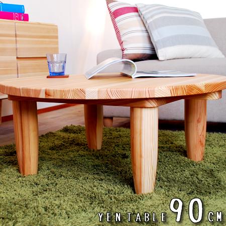ローテーブル センターテーブル ちゃぶ台 円卓 座卓 丸型 90cm 無垢 木製 天然木 ナチュラル カントリー 北欧 和 国産 yenテーブル 900 日本製