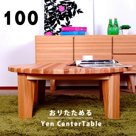 ちゃぶ台 ローテーブル センターテーブル おりたたみ 折りたたみ 無垢 丸 円卓 座卓 100cm 円形 丸型 木製 国産杉 天然木 ナチュラル 北欧 yenテーブル 折れ脚 1000 日本製
