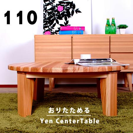 ちゃぶ台 ローテーブル センターテーブル おりたたみ 折りたたみ 無垢 丸 円卓 座卓 110cm 円形 丸型 木製 国産杉 天然木 ナチュラル 北欧 yenテーブル 折れ脚 1100 日本製