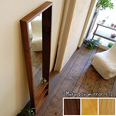 スタンドミラー 全身鏡 姿見 壁掛け ウォールミラー チェリー オーク ウォールナット 天然木 無垢 木製 170cm 北欧 ナチュラル モダン 飾り棚つきボックスミラー 170 日本製