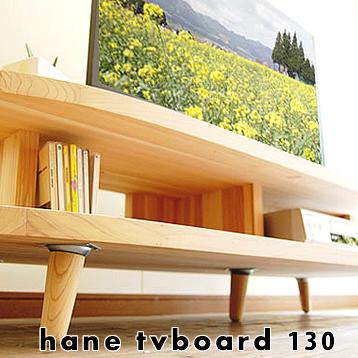 テレビ台 テレビボード ローボード 無垢 完成品 国産 木製 天然木 おしゃれ 北欧 シンプル ナチュラル カントリー 130cm 26型 32型 37型 42型 52型 日本製 国産杉のテレビ台 haneテレビボード 130
