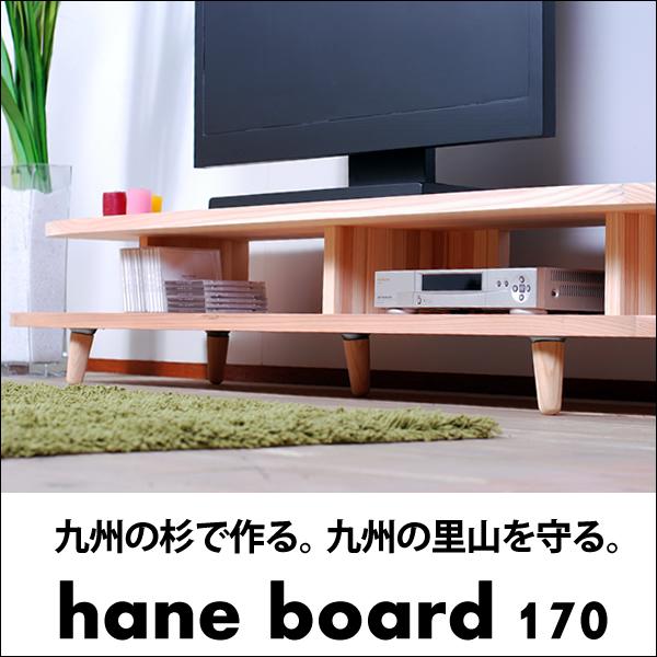 テレビ台 テレビボード 無垢 ナチュラル 完成品 ローボード 幅170cm 26V 32V 37V 42V 52V 北欧 国産杉で作る haneテレビボード170 日本製