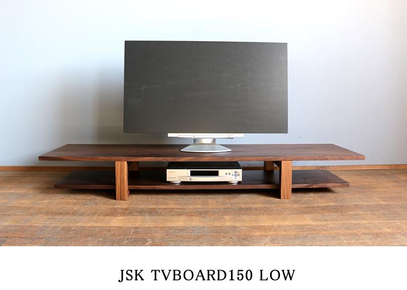 ウォールナットのテレビ台 テレビボード ローボード リビングボード ロータイプ 無垢 天然木製 国産 150cm JSKテレビボード150 LOW