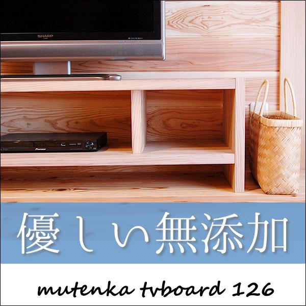 テレビボード テレビ台 ローボード 無垢 ナチュラル 完成品 国産 32型 37型 42型 52型 オーガニック 対シックハウス 天然木 木製 無添加のテレビ台 国産杉テレビボード 126 日本製