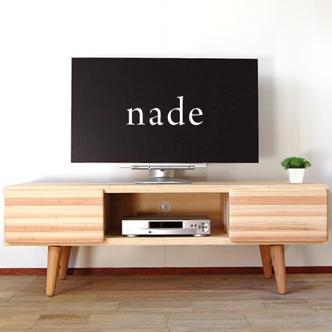 テレビ台 テレビボード ローボード 無垢 完成品 国産 130cm 26型 32インチ 32型 37型 42型 52型 北欧 おしゃれ シンプル ナチュラル カントリー nadeテレビボード 130 日本製