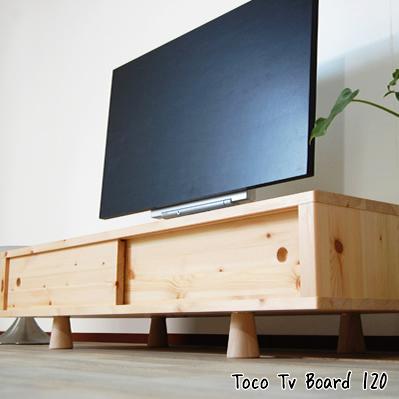 テレビ台 テレビボード ローボード 無垢 完成品 国産 120cm 扉付き パイン材 天然木 おしゃれ 北欧 シンプル ナチュラル カントリー 32インチ 32型 37型 42型 52型 26型 tocoテレビボード120 日本製