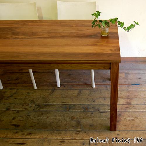 ダイニングテーブル ウォールナット無垢材 食卓テーブル パソコンデスク 書斎机 150cm 天然木 木製 国産 ナチュラル カントリー 北欧 chocolatierダイニングテーブル ウォールナット 150 日本製